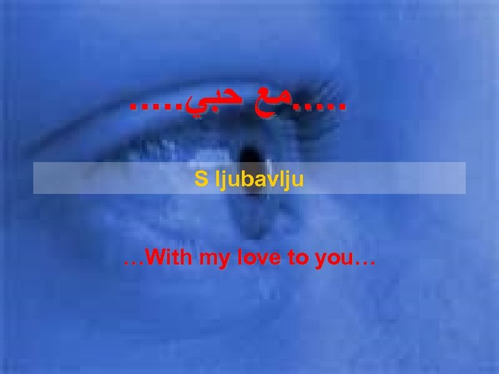 . . ﻣﻊ ﺣﺒﻲ S ljubavlju …With my love to you…