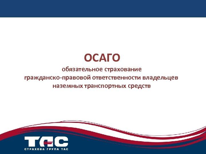 ОСАГО обязательное страхование гражданско-правовой ответственности владельцев наземных транспортных средств