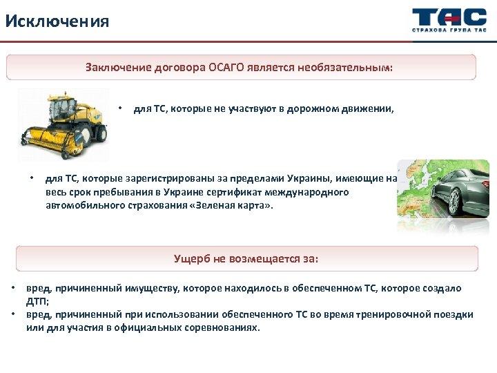 Исключения Заключение договора ОСАГО является необязательным: • • для ТС, которые не участвуют в