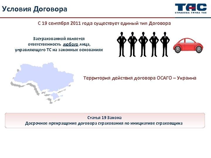 Условия Договора С 19 сентября 2011 года существует единый тип Договора Застрахованной является ответственность