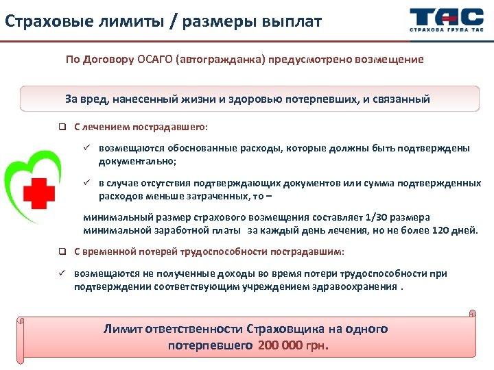 Страховые лимиты / размеры выплат По Договору ОСАГО (автогражданка) предусмотрено возмещение За вред, нанесенный