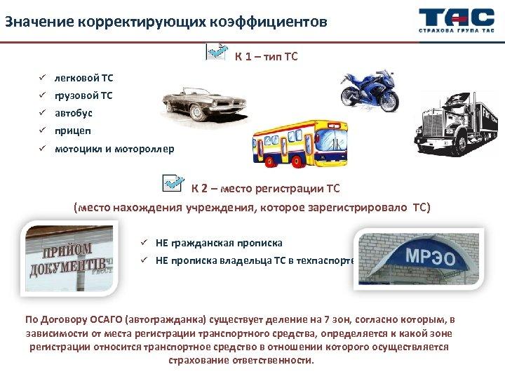 Значение корректирующих коэффициентов К 1 – тип ТС ü легковой ТС ü грузовой ТС