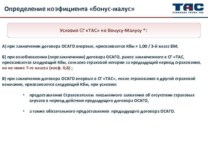 Определение ко эфициента «бонус-малус» Условия СГ «ТАС» по Бонусу-Малусу *: А) при заключении договора