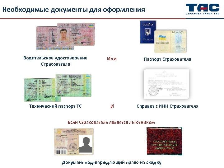 Необходимые документы для оформления Водительское удостоверение Страхователя Или Паспорт Страхователя Технический паспорт ТС И