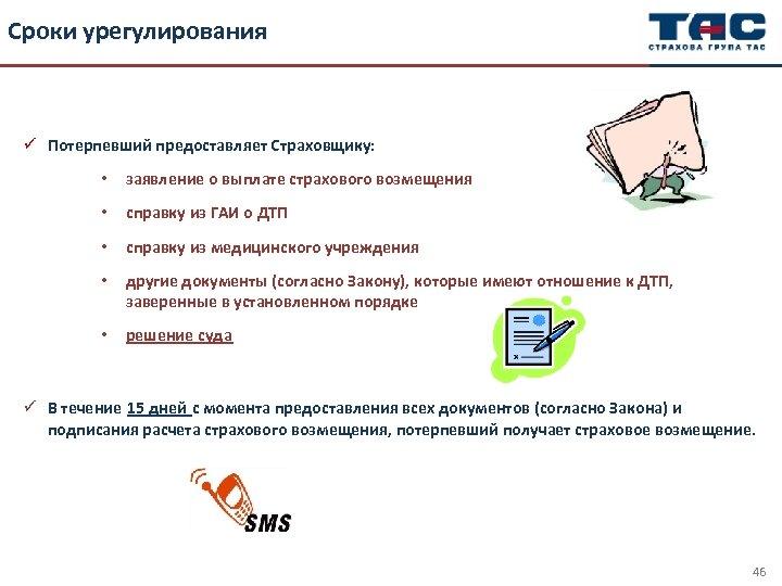 Сроки урегулирования ü Потерпевший предоставляет Страховщику: • заявление о выплате страхового возмещения • справку