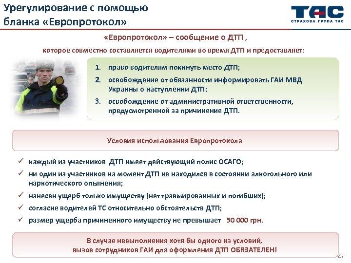 Урегулирование с помощью бланка «Европротокол» – сообщение о ДТП , которое совместно составляется водителями