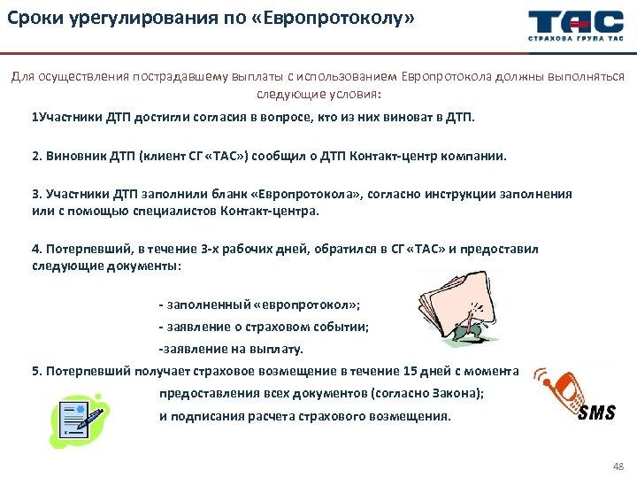 Сроки урегулирования по «Европротоколу» Для осуществления пострадавшему выплаты с использованием Европротокола должны выполняться следующие