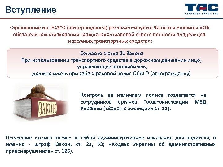 Вступление Страхование по ОСАГО (автогражданка) регламентируется Законом Украины «Об обязательном страховании гражданско-правовой ответственности владельцев