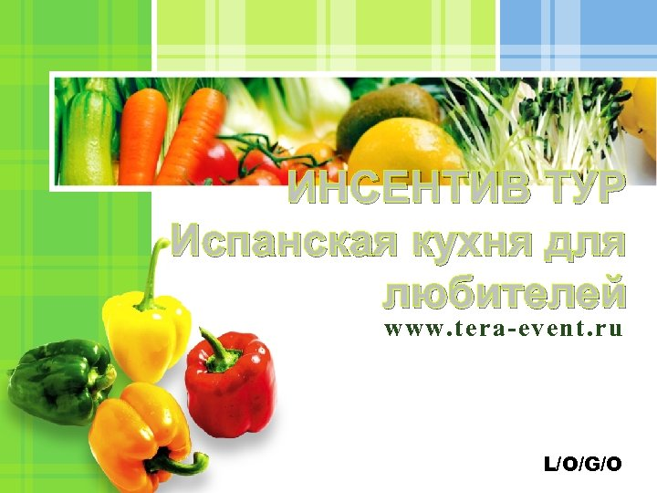 ИНСЕНТИВ ТУР Испанская кухня для любителей www. tera-event. ru L/O/G/O