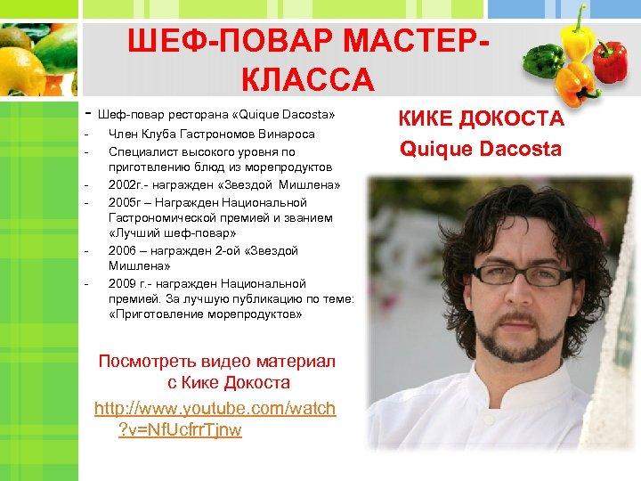 ШЕФ-ПОВАР МАСТЕРКЛАССА - Шеф-повар ресторана «Quique Dacosta» - - Член Клуба Гастрономов Винароса Специалист
