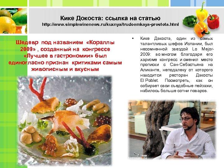 Кике Докоста: ссылка на статью http: //www. simplewinenews. ru/kuxnya/trudoemkaya-prostota. html Шедевр под названием «Кораллы