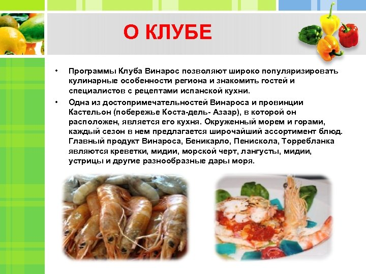 О КЛУБЕ • • Программы Клуба Винарос позволяют широко популяризировать кулинарные особенности региона и
