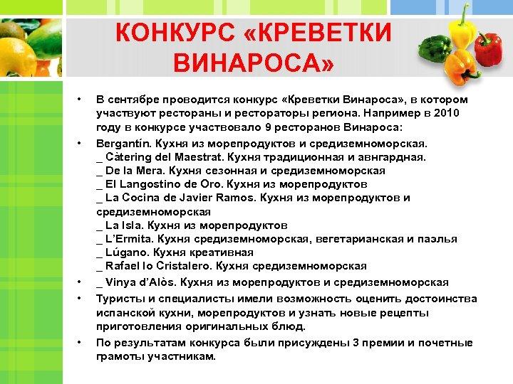 КОНКУРС «КРЕВЕТКИ ВИНАРОСА» • • • В сентябре проводится конкурс «Креветки Винароса» , в