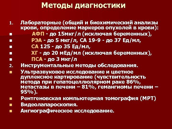 Методы диагностики 1. n n n 2. n n Лабораторные (общий и биохимический анализы