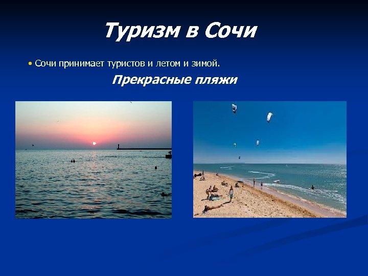 Туризм в Сочи • Сочи принимает туристов и летом и зимой. Прекрасные пляжи