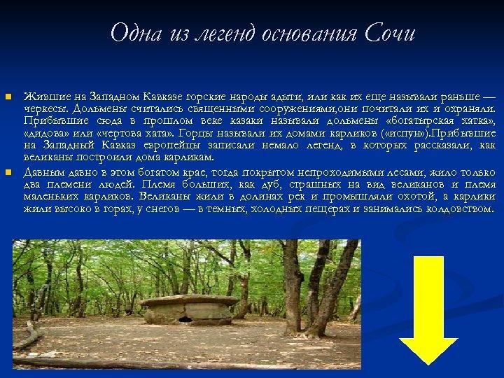 Oдна из легенд основания Сочи n n Жившие на Западном Кавказе горские народы адыги,