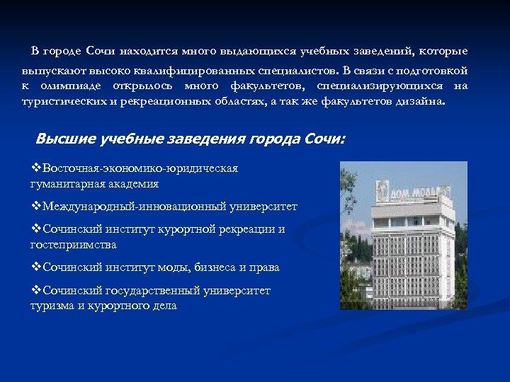 В городе Сочи находится много выдающихся учебных заведений, которые выпускают высоко квалифицированных специалистов. В