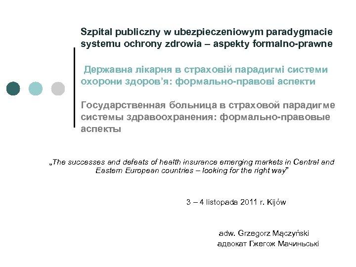 Szpital publiczny w ubezpieczeniowym paradygmacie systemu ochrony zdrowia – aspekty formalno-prawne Державна лікарня в