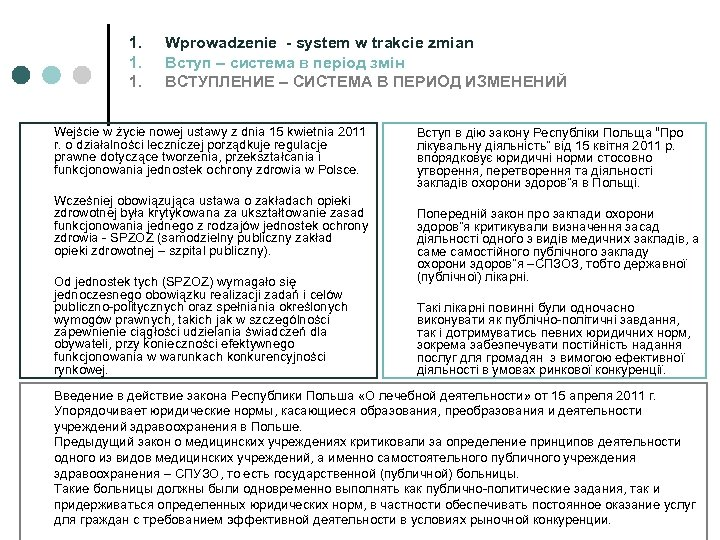 1. 1. 1. Wprowadzenie - system w trakcie zmian Вступ – система в період