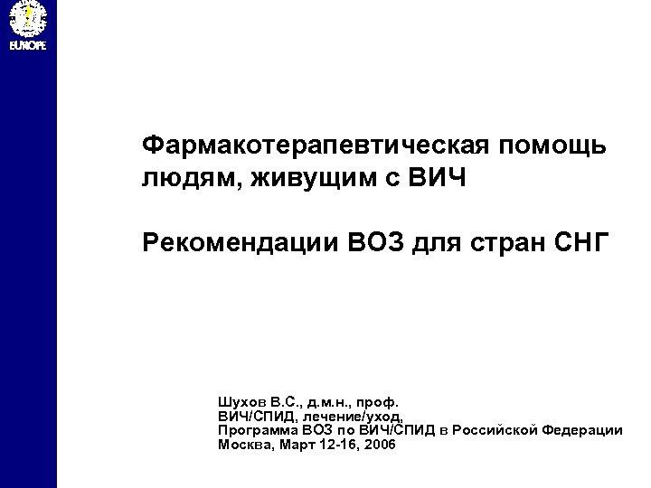 Фармакотерапевтическая помощь людям, живущим с ВИЧ Рекомендации ВОЗ для стран СНГ Шухов В. С.