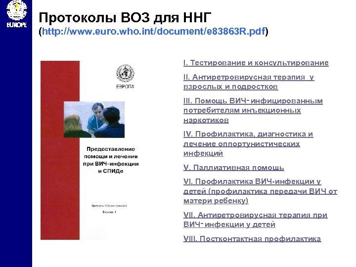 Протоколы ВОЗ для ННГ (http: //www. euro. who. int/document/e 83863 R. pdf) I. Тестирование