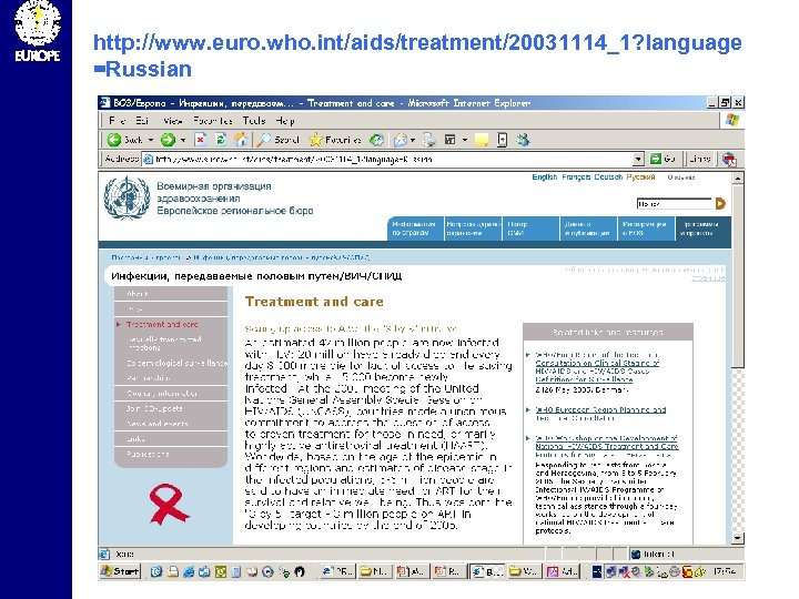 http: //www. euro. who. int/aids/treatment/20031114_1? language =Russian