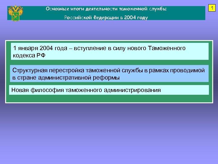 Основные итоги деятельности таможенной службы Российской Федерации в 2004 году 1 января 2004 года