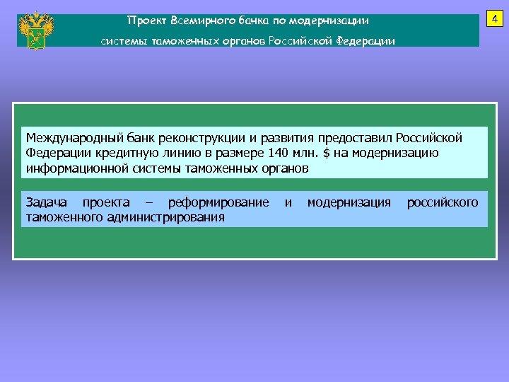 Проект Всемирного банка по модернизации 4 системы таможенных органов Российской Федерации Международный банк реконструкции