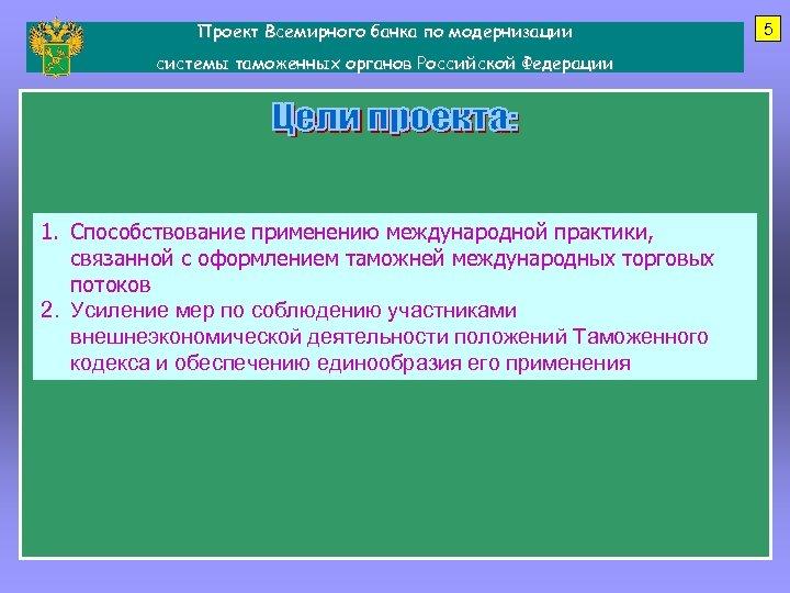 Проект Всемирного банка по модернизации системы таможенных органов Российской Федерации 1. Способствование применению международной