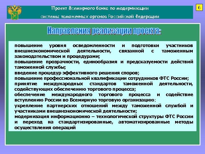 Проект Всемирного банка по модернизации системы таможенных органов Российской Федерации повышение уровня осведомленности и