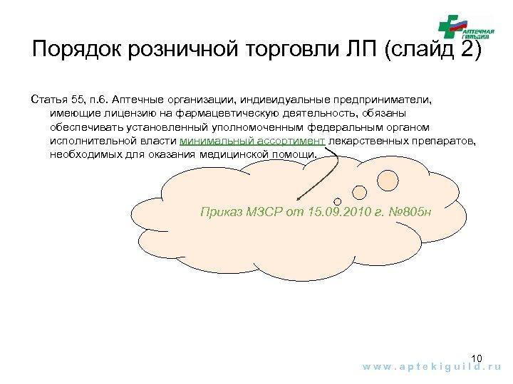 Порядок розничной торговли ЛП (слайд 2) Статья 55, п. 6. Аптечные организации, индивидуальные предприниматели,