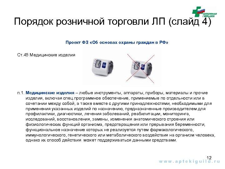 Порядок розничной торговли ЛП (слайд 4) Проект ФЗ «Об основах охраны граждан в РФ»