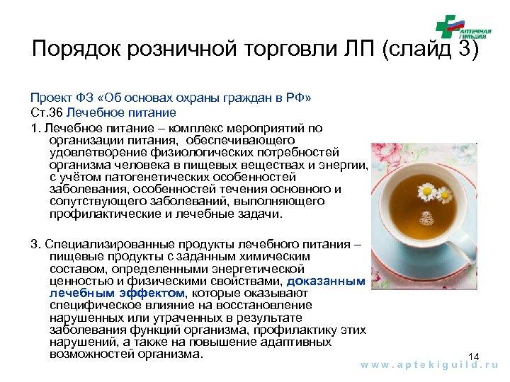 Порядок розничной торговли ЛП (слайд 3) Проект ФЗ «Об основах охраны граждан в РФ»