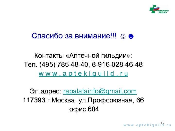 Спасибо за внимание!!! ☺☻ Контакты «Аптечной гильдии» : Тел. (495) 785 -48 -40, 8