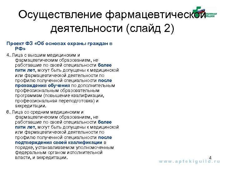 Осуществление фармацевтической деятельности (слайд 2) Проект ФЗ «Об основах охраны граждан в РФ» 4.