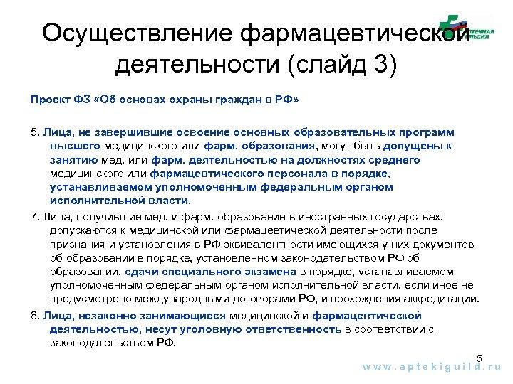 Осуществление фармацевтической деятельности (слайд 3) Проект ФЗ «Об основах охраны граждан в РФ» 5.