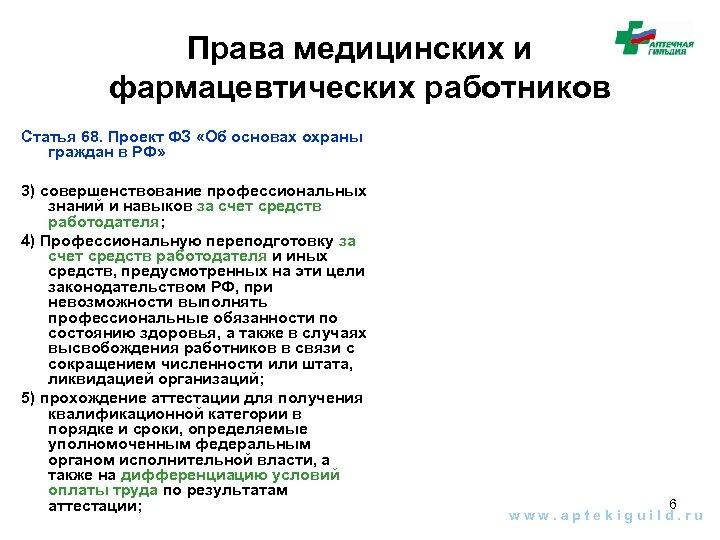 Права медицинских и фармацевтических работников Статья 68. Проект ФЗ «Об основах охраны граждан в
