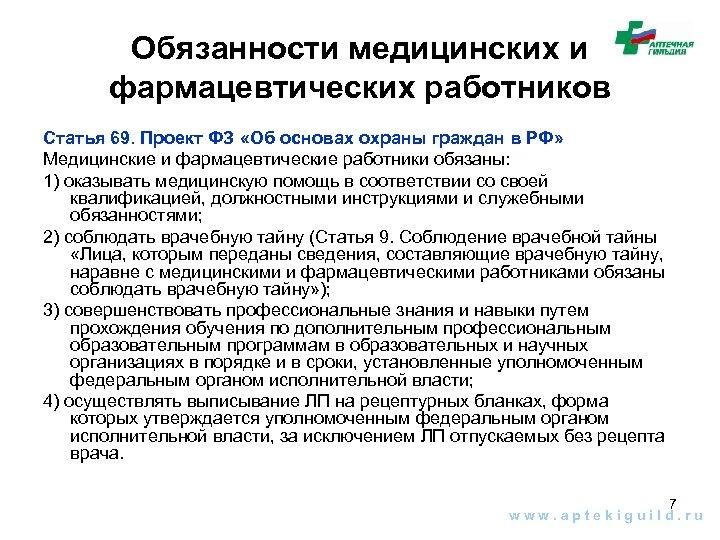 Обязанности медицинских и фармацевтических работников Статья 69. Проект ФЗ «Об основах охраны граждан в