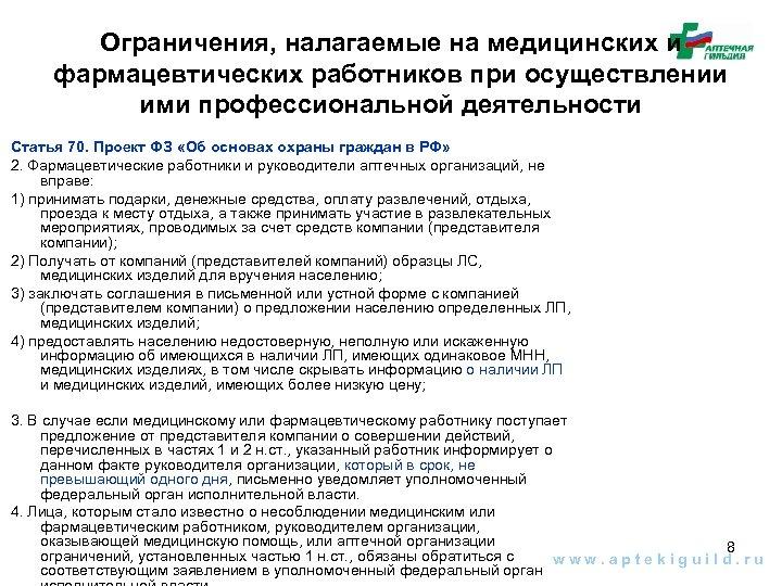Ограничения, налагаемые на медицинских и фармацевтических работников при осуществлении ими профессиональной деятельности Статья 70.