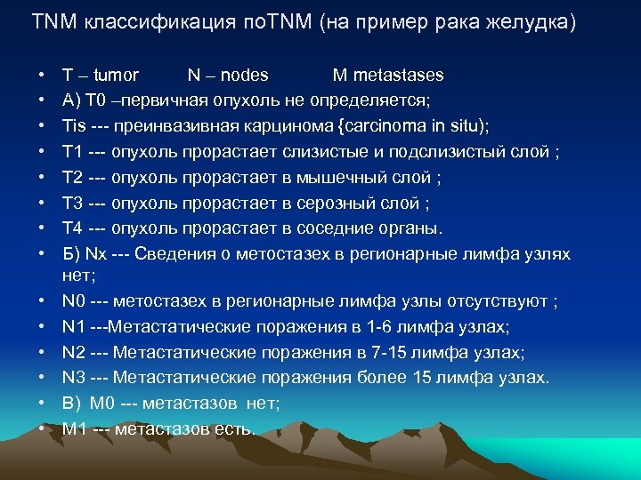 TNM классификация по. TNM (на пример рака желудка) • • • • T –