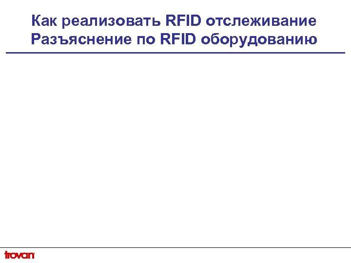 Как реализовать RFID отслеживание Разъяснение по RFID оборудованию