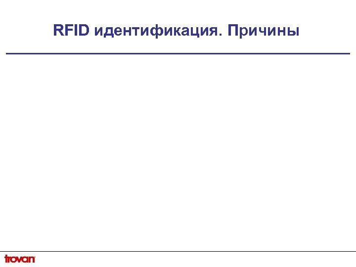 RFID идентификация. Причины