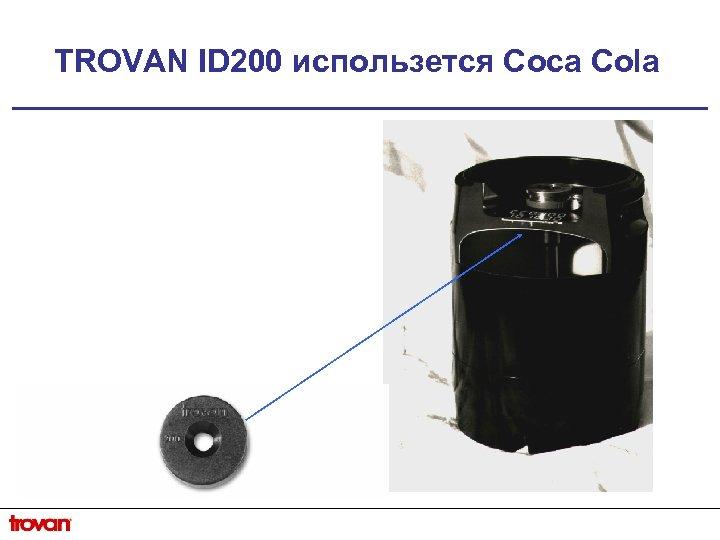 TROVAN ID 200 использется Coca Cola