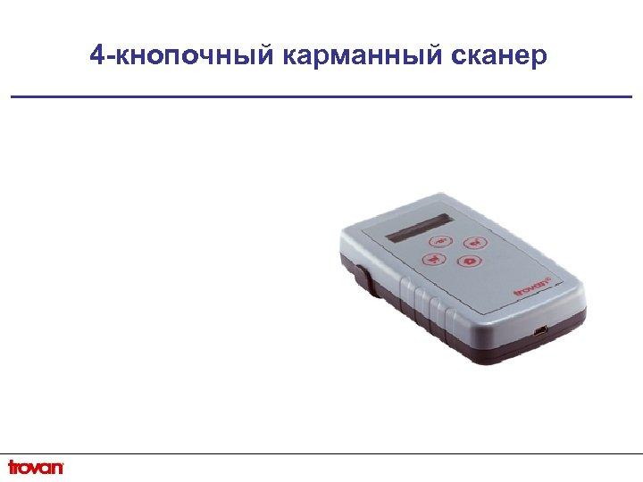 4 -кнопочный карманный сканер