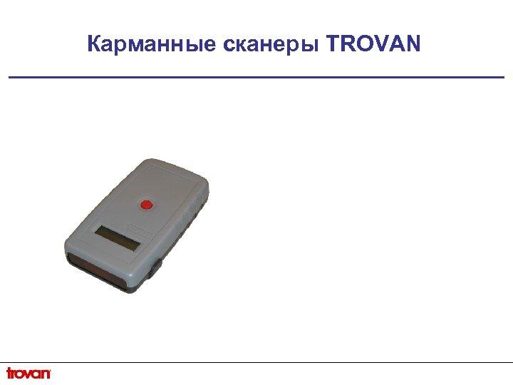 Карманные сканеры TROVAN