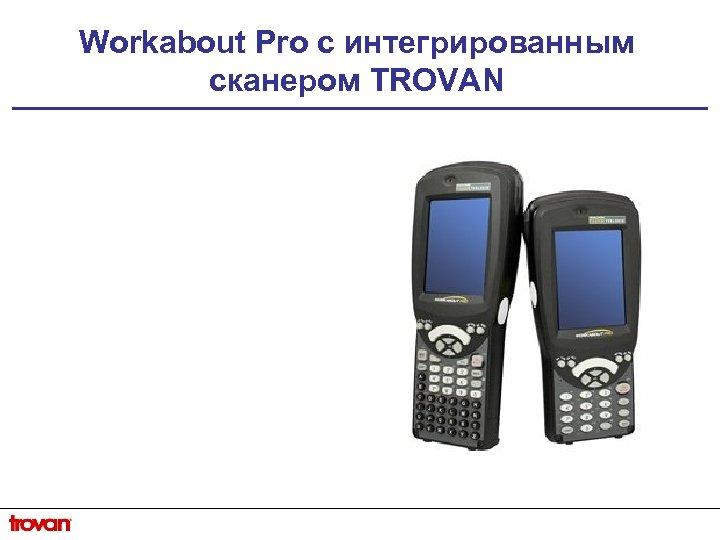 Workabout Pro с интегрированным сканером TROVAN