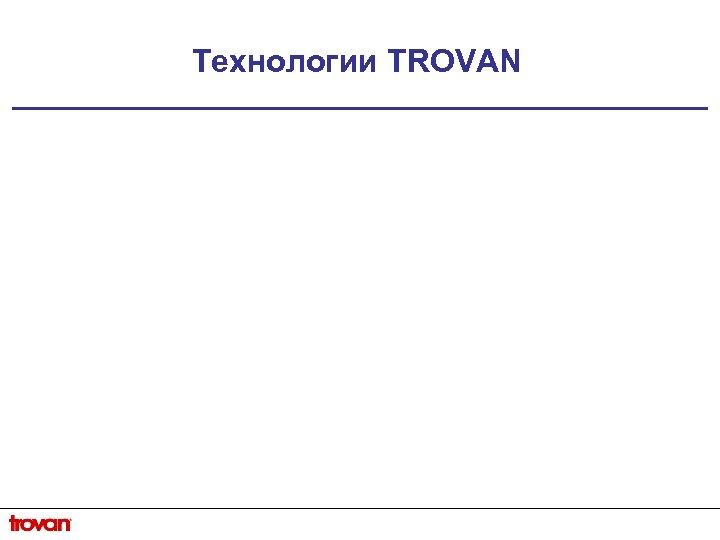 Технологии TROVAN