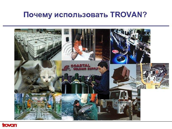Почему использовать TROVAN?