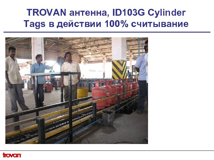 TROVAN антенна, ID 103 G Cylinder Tags в действии 100% считывание