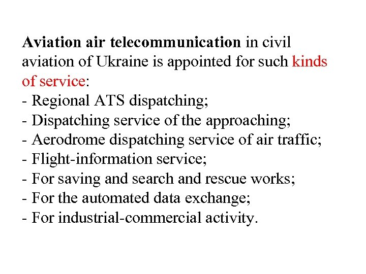 Aviation air telecommunication in civil aviation of Ukraine is appointed for such kinds of
